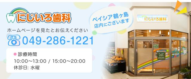 にじいろ歯科 049-286-1221
