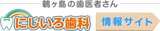鶴ヶ島の歯医者さん にじいろ歯科 情報サイト